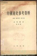 中国通史参考资料古代部分(第四册)