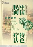 中国民间特色疗法【正版新书】.包邮
