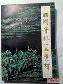 西湖笔记小品选译