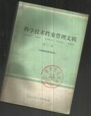 科学技术档案管理文辑(第二集)