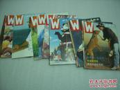 世界知识画报1992年1-12 期全【055】