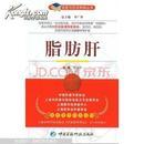 脂肪肝(名医与您谈疾病丛书)李广智 周玉坤主编