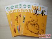 初中美术课本全套6本 江苏版