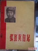 文革大缺本  《张红兵日记》  首现