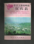 长江上游的明珠宜宾县(可爱的家乡丛书)