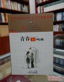百年百部中国儿童文学经典书系  青春奏鸣曲