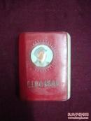 毛主席语录歌曲集(封面漂亮毛像,64开,466页,308首语录歌)