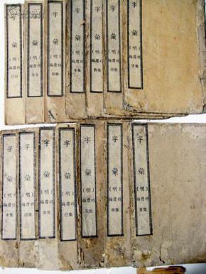 明:梅膺祚《字彚》大全套(1-14卷)全 #1580