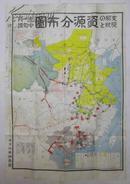 1938年《支那的现状和资源分布图》东洋协会调查部