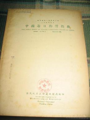 统计期讯--物价第五号 二十四年九月 中国每日物价指数  [民国24年9月]
