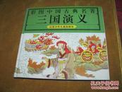 彩图中国古典名著 三国演义 24开精装本