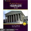正版原版 司法的过程(第7版)