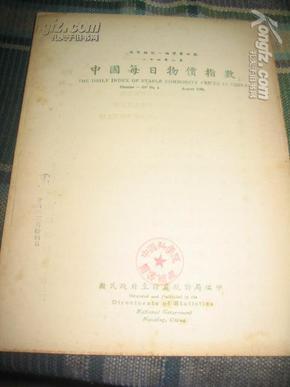 统计期讯--物价第四号 二十四年八月 中国每日物价指数 [民国24年8月]