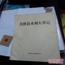 吴桥县水利大事记