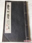 集外集 1983年油印本。封面题署王京盙。前有周明道题识一则。后附洪传经词及联语。