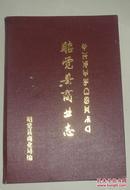 昭觉县商业志