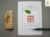 ◆◆十:林乾良篆刻  翰逸神飞     林乾良  ◆◆林乾良旧藏-清代近现代及当代西泠名家钤印