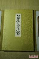 木版画14页装册 浮世绘版画大鑑 从宋画到浮世绘的发展历程