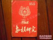 象棋杂志:象棋研究1993年第5期