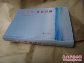 杨弘远(院士)周嫦选集  16开精装(本书收集了杨弘远院士和周嫦数十年来的科研论文)