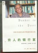 2006年诺贝尔和平奖获得者自传:穷人的银行家   (被誉为穷人的银行家穆罕默德·尤努斯 亲笔签赠本!见图!)236