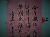 1411中国书法,黄日旭款【自作诗一首】(规格134*36厘米)有上款