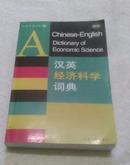 汉英经济科学词典