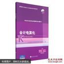 2015年江苏省会计从业资格考试系列辅导用书:会计电算化