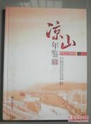 凉山年鉴 2013