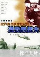 流动的战火:世界游击队作战纪实         季子编著            长江文艺出版社