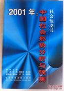 2001年中国社会形势分析与预测
