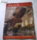 解放军画报(1979年第8期)【没有缺页】