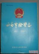 西昌市地方志丛书--西昌市检察志 1911---1990  平装16开 仅印400册