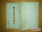 重刊民国二十五年《楞严经观音圆通章讲章》全一册、绍三大师 讲述。