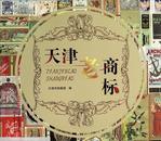天津老商标  铜版纸彩印  印刷精美   库存书  未阅