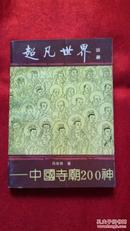 超凡世界——中国寺庙200神  【插图版】                (2书柜)