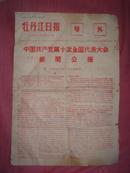 牡丹江日报 号外  1973年