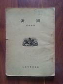 普希金诗集《 茨冈》瞿秋白译( 1953年1版1印)