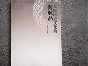 无锡历史文化的源脉品【品佳正版】精美彩图版1