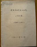 线装手抄本:1980年中国科学院上海图书馆《神经生物学图书展览》工作总结(附老照片7张)