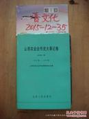 山西农业合作史大事记卷 总卷第三册 1942-1990年