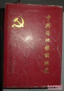 中共汤池镇组织史 第一辑 (1927--1998)