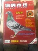 信鸽市场2007年07期