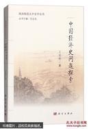 中国经济史问题探索。现货