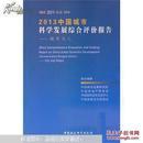 中国城市科学发展综合评价报告(2013)品好、现货、当天发货