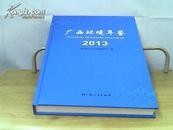 广西环境年鉴2013
