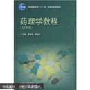 """普通高等教育""""十一五""""国家级规划教材:药理学教程(第5版)"""