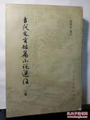 古代文言短篇小说选注(二集)