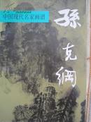 中国现代名家画谱