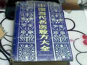 中国当代名医验方大全 精装(汇集248位著名中医医案、874首验方,927页)